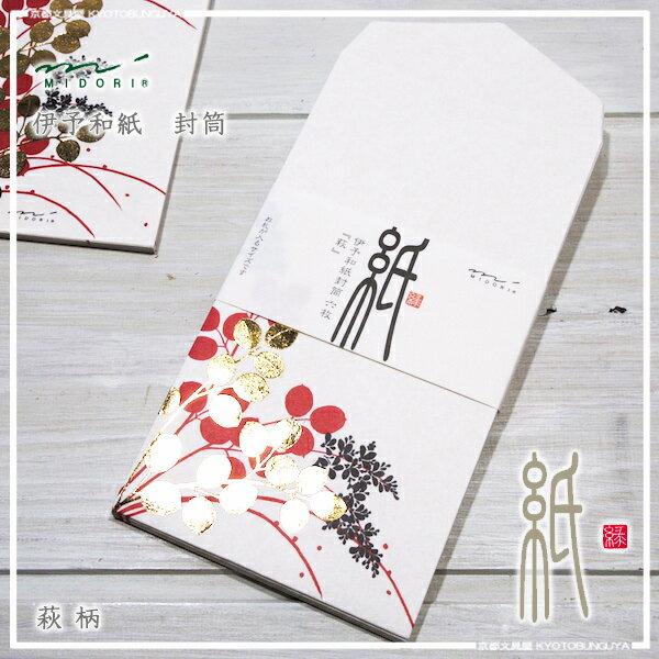 MIDORI【ミドリ】四季を楽しむ「紙」シリーズ秋定形郵便封筒6入り・箔・萩柄