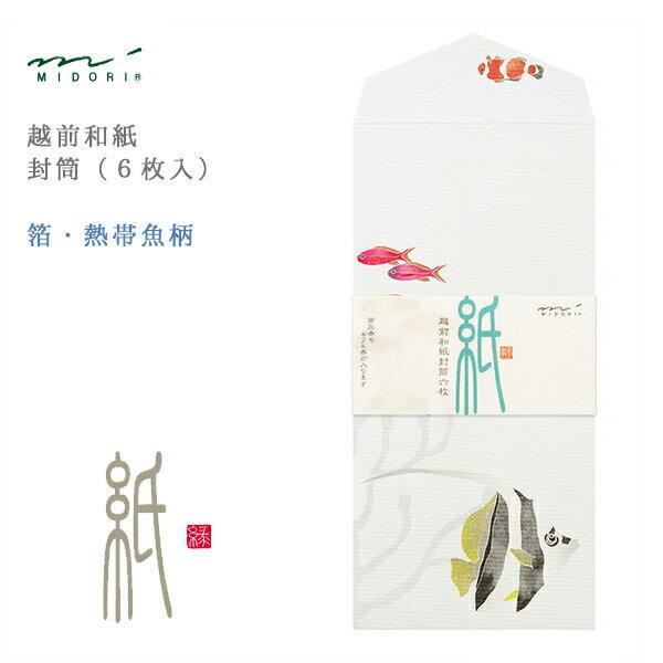 MIDORI【ミドリ】四季を楽しむ「紙」シリーズ夏定形郵便封筒6枚入り・箔 熱帯魚柄
