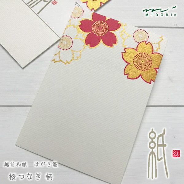 MIDORI【ミドリ】四季を楽しむ「紙」シリーズはがき箋・6枚入り・シルク桜つなぎ柄