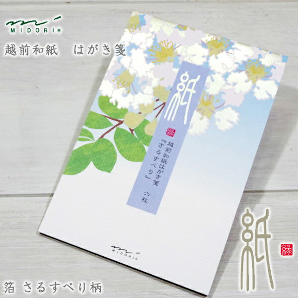 MIDORI【ミドリ】四季を楽しむ「紙」シリーズはがき箋・箔さるすべり柄