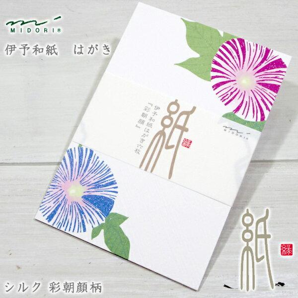 MIDORI【ミドリ】四季を楽しむ「紙」シリーズはがき6枚・彩朝顔柄