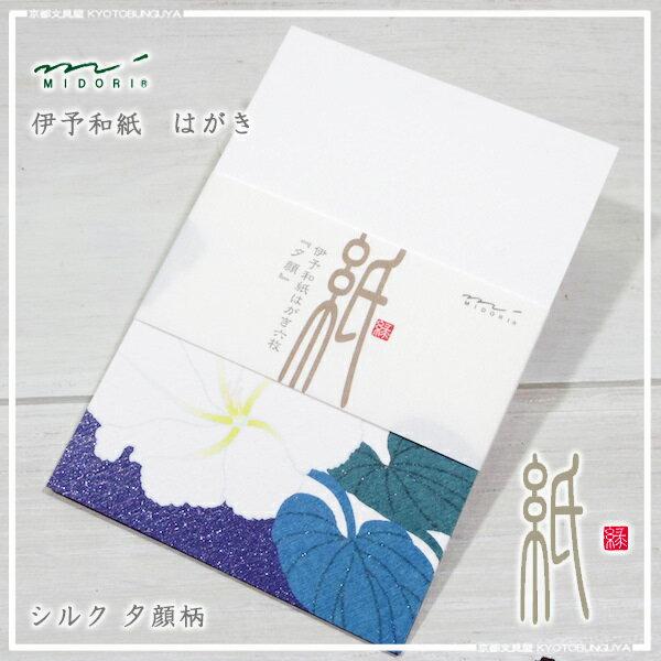 MIDORI【ミドリ】四季を楽しむ「紙」シリーズはがき6枚・夕顔柄