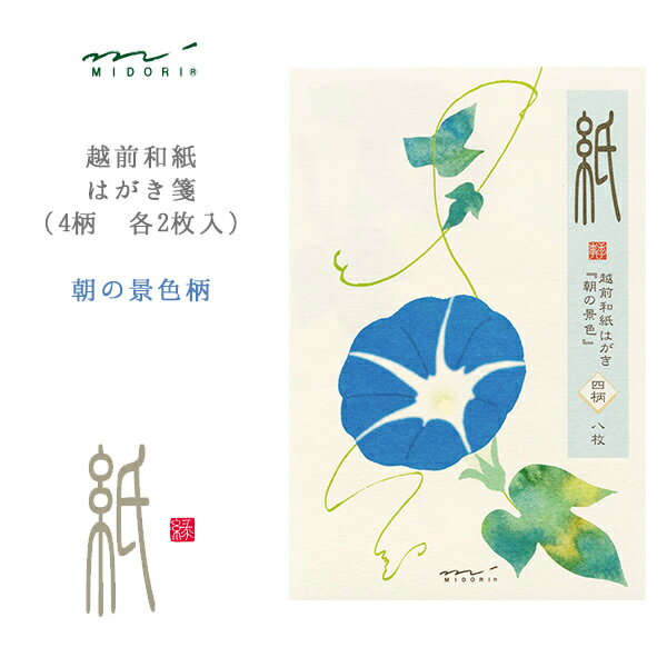 MIDORI【ミドリ】四季を楽しむ「紙」シリーズはがき箋・朝の景色柄