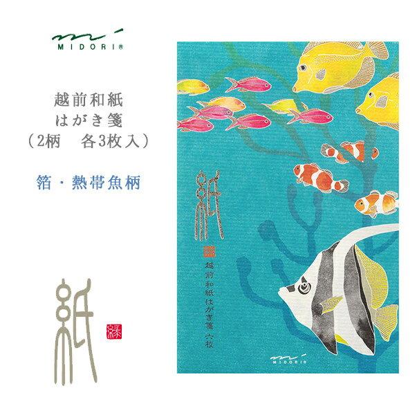 MIDORI【ミドリ】四季を楽しむ「紙」シリーズはがき箋・箔・熱帯魚柄