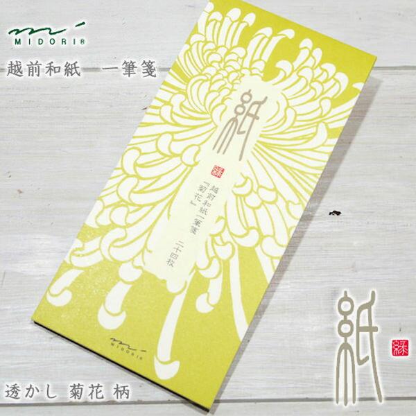 MIDORI【ミドリ】四季を楽しむ「紙」シリーズ秋一筆箋・透かし菊花柄