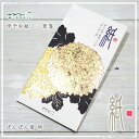 MIDORI【ミドリ】四季を楽しむ「紙」シリーズ・冬一筆箋・箔ぽんぽん菊柄