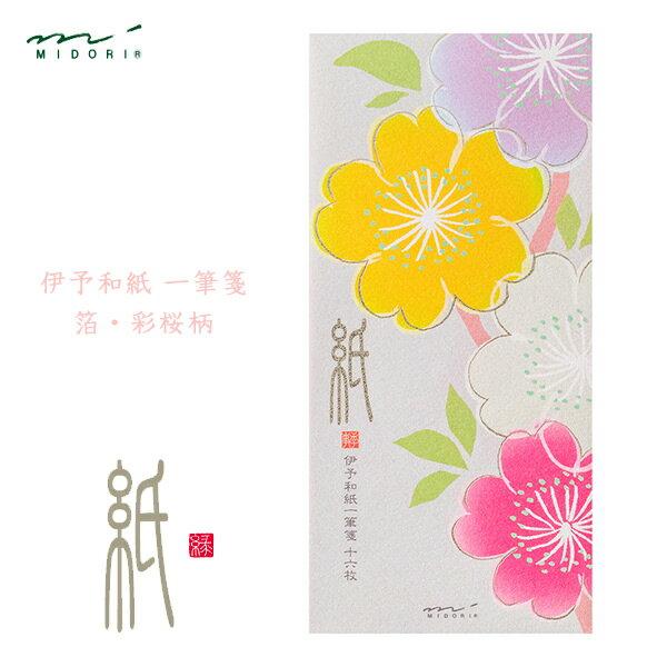 MIDORI【ミドリ】四季を楽しむ「紙」シリーズ・桜一筆箋・箔彩桜柄
