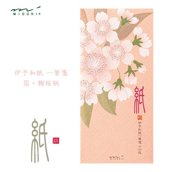 MIDORI【ミドリ】四季を楽しむ「紙」シリーズ・桜一筆箋・箔鞠桜柄
