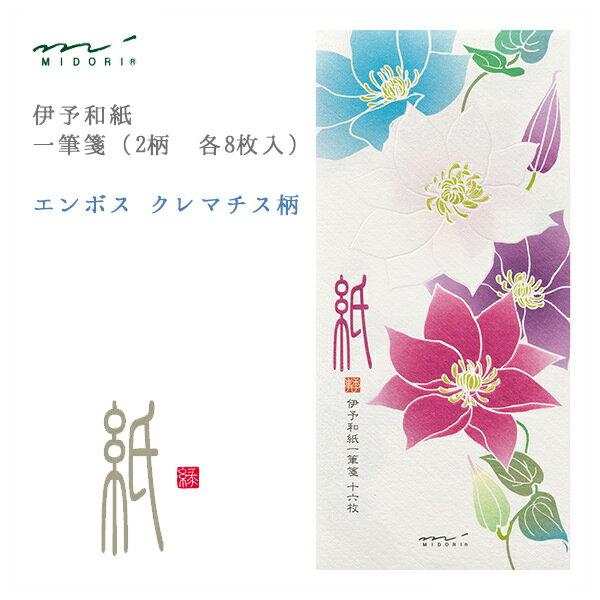 MIDORI【ミドリ】四季を楽しむ「紙」シリーズ夏一筆箋・エンボスクレマチス柄