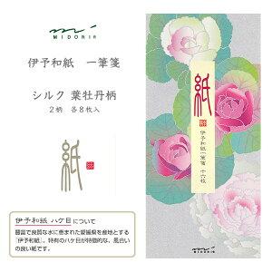 MIDORI【ミドリ】四季を楽しむ「紙」シリーズ・冬一筆箋・シルク・葉牡丹柄