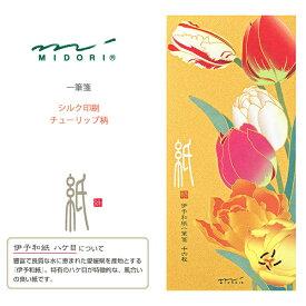 MIDORI【ミドリ】四季を楽しむ「紙」シリーズ・春一筆箋・チューリップ柄・16枚入り