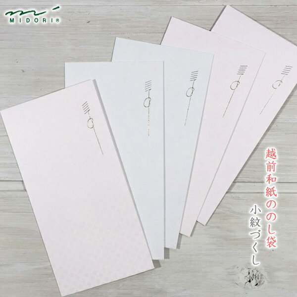 MIDORI【ミドリ】デザインフィル用途に合わせて使える越前和紙で仕立て5色アソートのし袋・金封小紋づくし