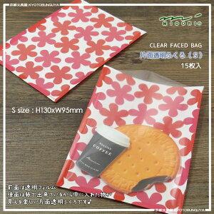 MIDORI【ミドリ】デザインフィル日々の贈り物におすすめラッピング袋片面透明袋Sサイズ全12柄花柄赤