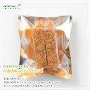 MIDORI【ミドリ】デザインフィル日々の贈り物におすすめラッピング袋片面透明袋Sサイズ・メタリックダイヤ柄