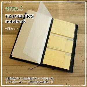 MIDORI【ミドリ】TRAVELER'S notebookトラベラーズノート付せん紙