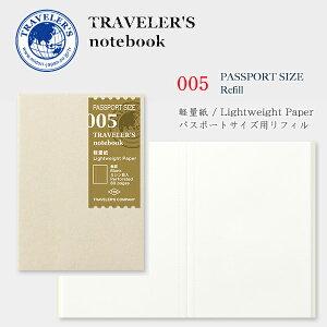 MIDORI【ミドリ】TRAVELER'S notebookトラベラーズノートリフィル・パスポートサイズ軽量紙