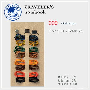 MIDORI【ミドリ】TRAVELER'S notebookトラベラーズノートリペア用キット