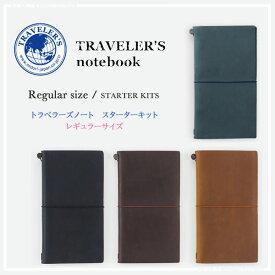 TRAVELER'S notebookトラベラーズノート スターターキットレギュラーサイズ