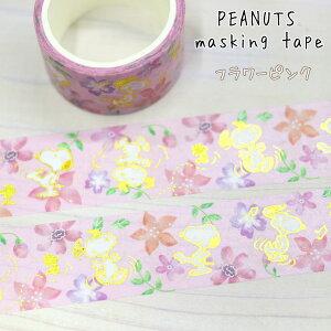 PEANUTS【ピーナッツ・スヌーピー】マスキングテープ(箔入り) 23mm幅フラワーピンク