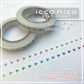 日をまたぐ予定の矢印にicconico【イッコニコ】・手帳矢印マスキングテープグレーカラーグラデーション2個組