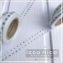 マステで作る簡単スケジュール帳icconico【イッコニコ】・貼暦(ハルコヨミ)