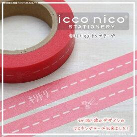 よく目にする切り取り線icconico【イッコニコ】・キリトリマスキングテープマカロン