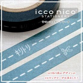 よく目にする切り取り線icconico【イッコニコ】・キリトリマスキングテープコクバン
