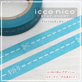 よく目にする切り取り線icconico【イッコニコ】・キリトリマスキングテープミズイロ