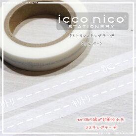 よく目にする切り取り線icconico【イッコニコ】・キリトリマスキングテープ銀