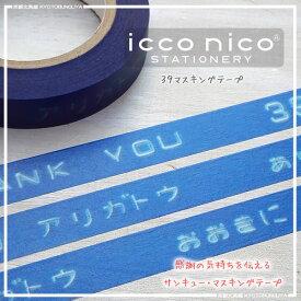 感謝の気持ちを伝えるサンキュー柄icconico【イッコニコ】・39(サンキュー)マスキングテープ青