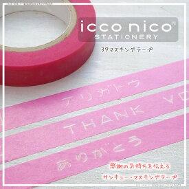 感謝の気持ちを伝えるサンキュー柄icconico【イッコニコ】・39(サンキュー)マスキングテープピンク