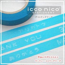 感謝の気持ちを伝えるサンキュー柄icconico【イッコニコ】・39(サンキュー)マスキングテープ水色