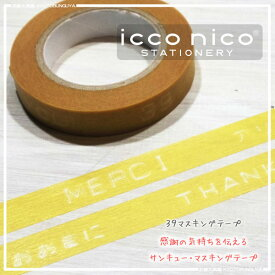 感謝の気持ちを伝えるサンキュー柄icconico【イッコニコ】・39(サンキュー)マスキングテープイエロー