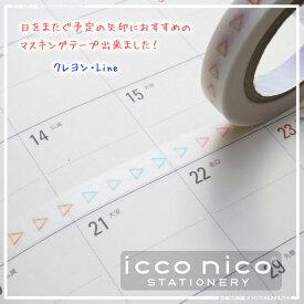 日をまたぐ予定の矢印にicconico【イッコニコ】・手帳矢印マスキングテープクレヨンline