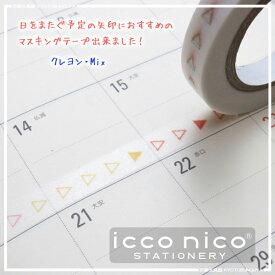 日をまたぐ予定の矢印にicconico【イッコニコ】・手帳矢印マスキングテープクレヨンmix