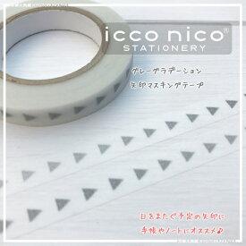 日をまたぐ予定の矢印にicconico【イッコニコ】・手帳矢印マスキングテープグレーグラデーション