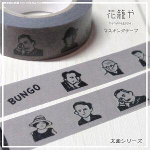 花籠やxkiteraオリジナル・マスキングテープ文豪シリーズBUNGO
