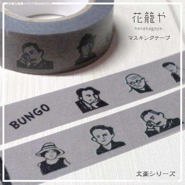 花籠やxkiteraオリジナル・マスキングテープ文豪シリーズ BUNGO