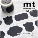 mt fab・マスキングテープチョークで書ける黒板加工されたテープ黒板・ラベル
