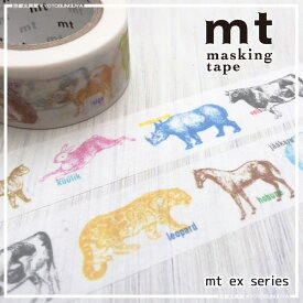 mt マスキングテープmasking tape mt ex シリーズmt ex animals