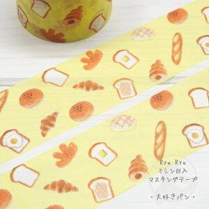 Ryu-Ryu【リュリュ】ミシン目入りマスキングテープキレマス30mm幅・大好きパンミシン目は5mm間隔です