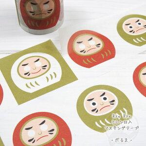 Ryu-Ryu【リュリュ】ミシン目入りマスキングテープキレマス50mm幅・だるま