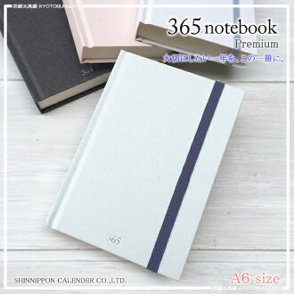 Countdown to Christmas 365 notebook Premium [A6] paper notebook new Japan calendar Japan made