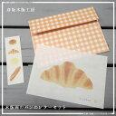 彦坂木版工房木版画のパンのレターセットクロワッサン 木版パックレター