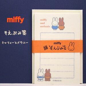 Miffy【ミッフィー】x古川紙工そえぶみ箋コラボアイテムそえぶみ箋限定柄・ミッフィーとメラニー