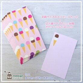 名刺サイズのメッセージカードエムデザインミニメッセージカードセット5枚入りアイスクリーム・ピンク