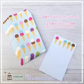 名刺サイズのメッセージカードエムデザインミニメッセージカードセット5枚入りアイスクリーム・ブルー