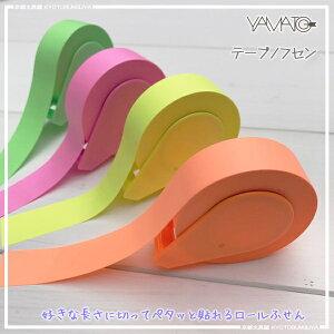 テープノフセン〈YAMATO〉好きな長さに切って使える「ロールふせん」全面のりのテープふせんカッター付〈蛍光カラー〉