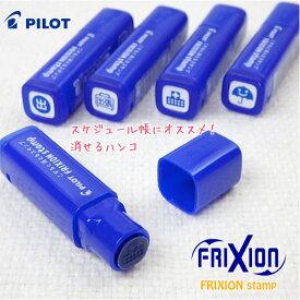 PILOT【パイロット】フリクション・スタンプ(消せるハンコ)消せるスケジュールスタンプ