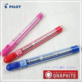 飛行員 [試點鉛筆 [石墨] 0.3 毫米石墨,Shah 核心 2B,B,HB